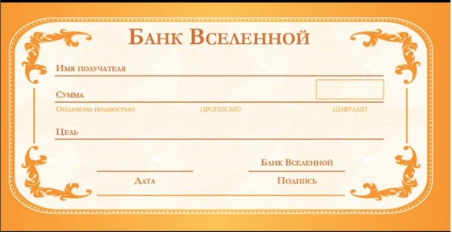 Как правильно заполнять чек изобилия