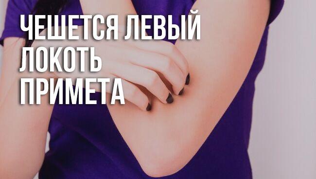 к чему чешется локоть на левой руке