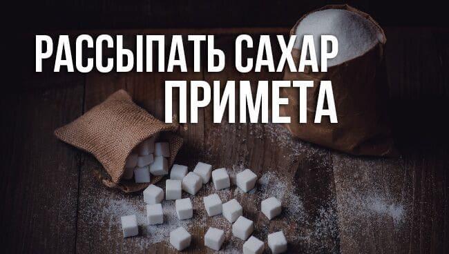 рассыпать сахар примета