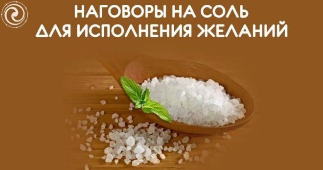 к чему рассыпать соль